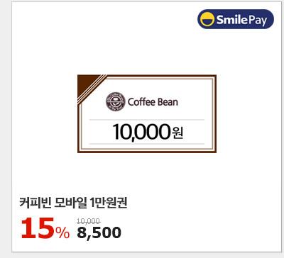 커피빈 모바일 1만원권