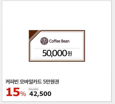 커피빈 모바일카드 5만원권
