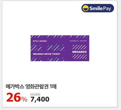 메가박스 영화관람권 1매