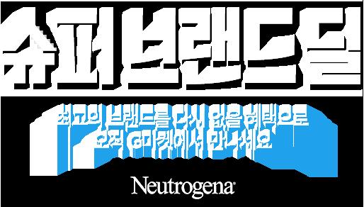 슈퍼 브랜드 딜 : Neutrogena