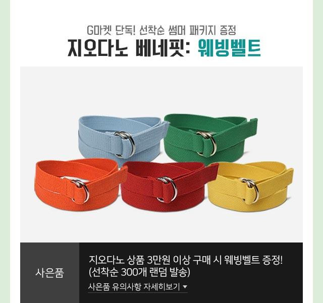 지오다노 상품 3만원 이상 구매 시 사은품 웨빙벨트 증정! (선착순 300명)