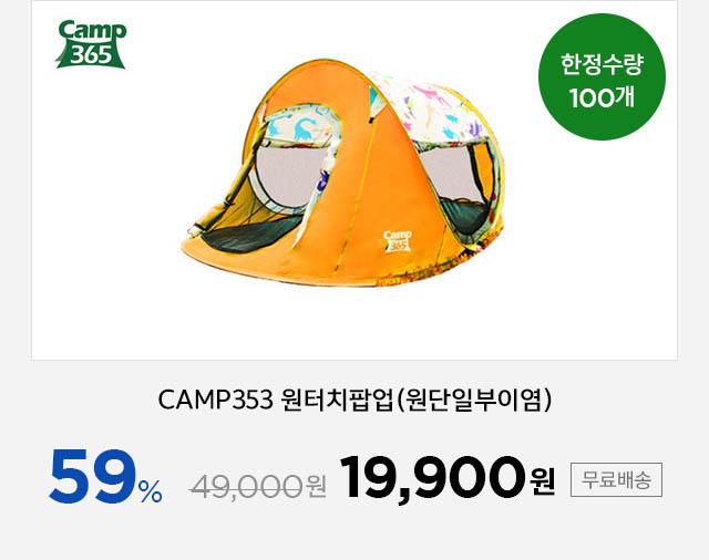 CAMP353 원터치팝업(원단일부이염) 1만9천9백원