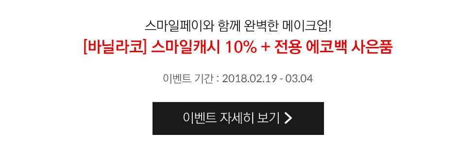 [바닐라코] 스마일캐시 10% + 전용 에코백 사은품