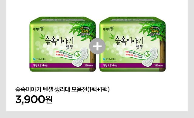 숲속이야기 텐셀 생리대 모음전(1팩+1팩)  3900원
