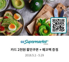GS슈퍼마켓 카드 2천원 할인쿠폰 + 에코백 증정