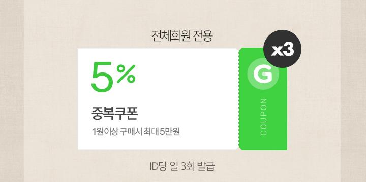 전체 회원 7% 할인쿠폰