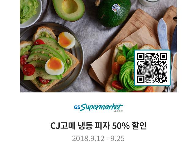 CJ고메 냉동 피자 50% 할인
