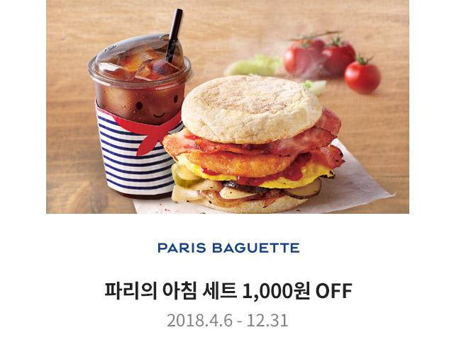 파리의 아침 세트 1,000원 OFF