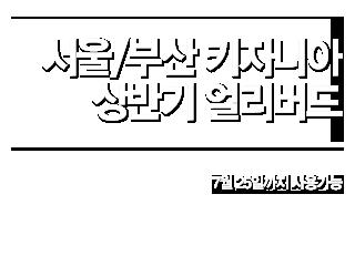 서울/부산 키자니아 상반기 얼리버드