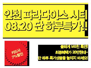 인천 파라다이스 시티 08.20 단 하루특가!!