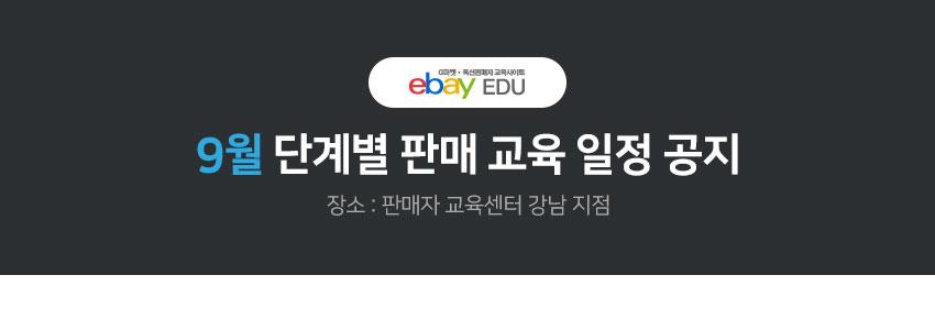 9월 단계별 판매 교육 일정 공지