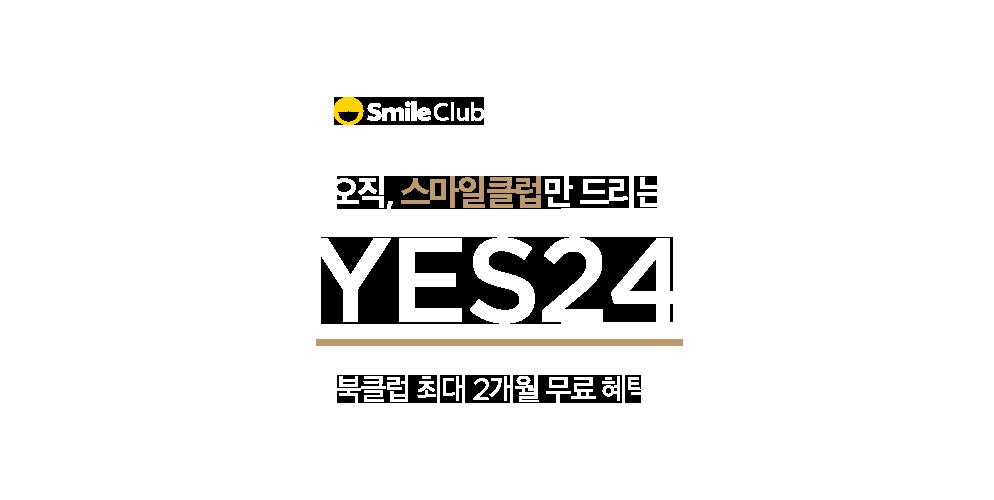 SmileClub X BookClub 오직, 스마일클럽만 드리는 YES24 북클럽 최대 2개월 무료 혜택!