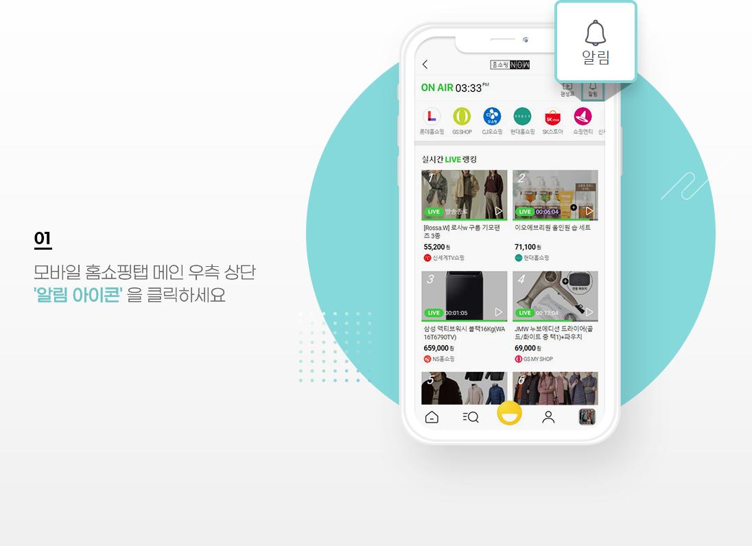 모바일 홈쇼핑탭 메인 우측 상단 '알림 아이콘' 클릭하세요