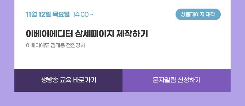 상세페이지 제작   11월 12일 목요일 14:00   이베이에디터 상세페이지 제작하기   이베이에듀 김대용 전임강사
