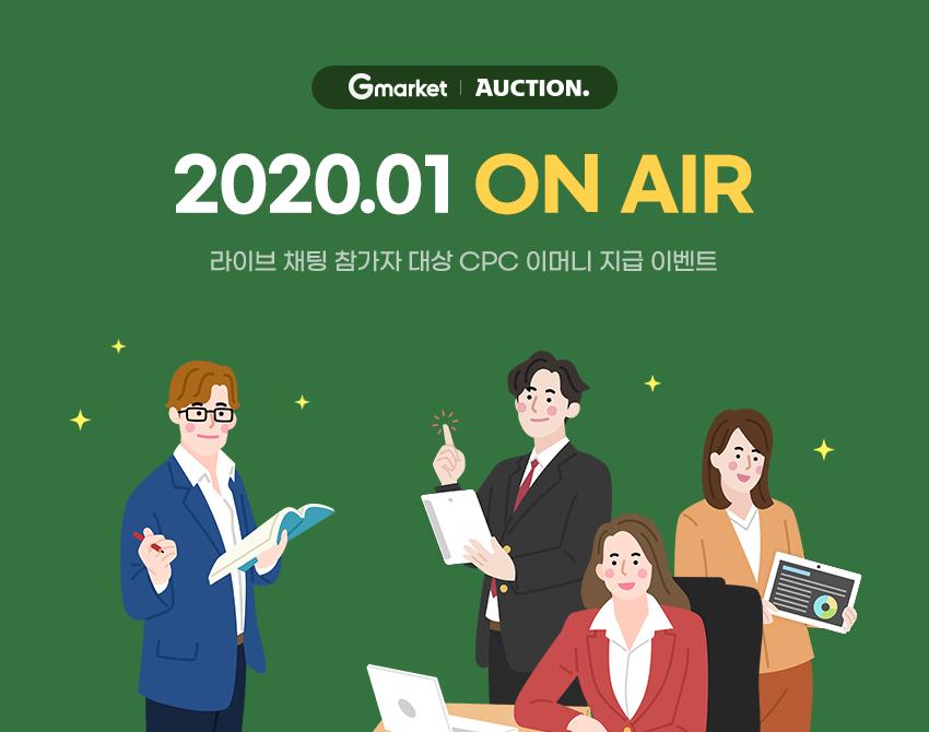 Gmarket | AUCTION 2021.01 ON AIR 이베이에듀 최고 강사진들의 오프라인 강의를 실시간으로 생생하게 전해 드립니다!