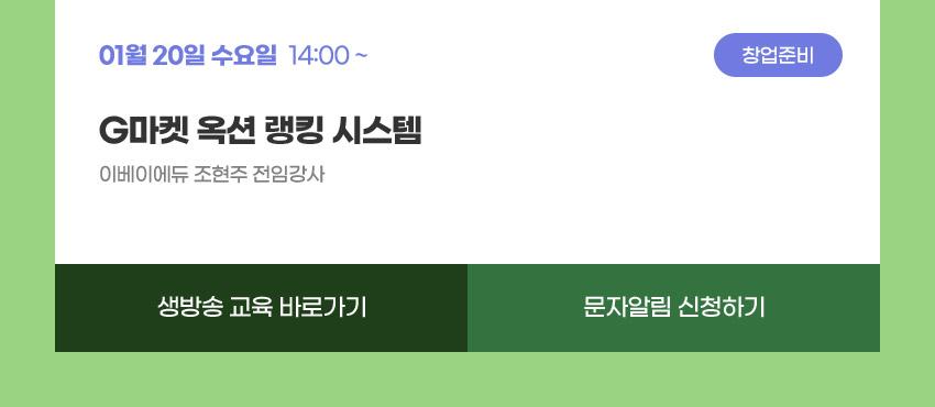 창업준비 | 01월 20일 수요일 14:00 ~ | G마켓 옥션 랭킹 시스템 | 이베이에듀 조현주 전임강사