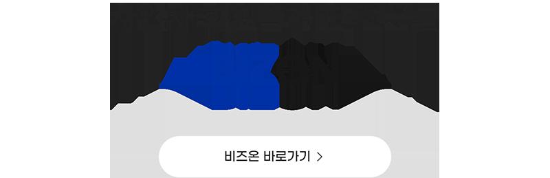 사업자 회원을 위한 전문몰 BIZON