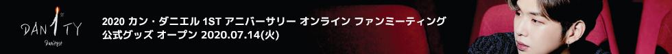 2020 カン・ダニエル 1ST アニバーサリー オンライン ファンミーティング 公式グッズ オープン 2020.07.14(火)
