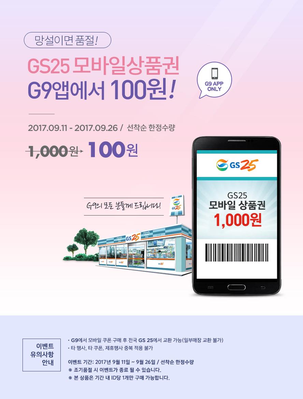 [모바일]     [G9] gs25모바일상품권1천원권 (100원/무료)