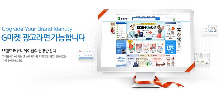 Upgrade Your Brand Identity  G마켓 광고라면 가능합니다.