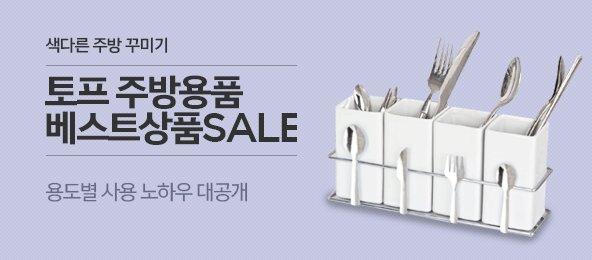 [토프] 베스트 주방수납용품 SALE