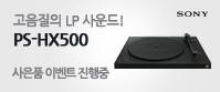 소니 PS-HX500 턴테이블 런칭 이벤트