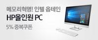 인텔 옵테인 메모리 탑재 HP 올인원PC