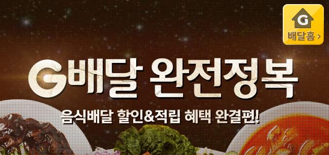 http://image.gmarket.co.kr/challenge/EC/20150707_delivery/mobile/01.png