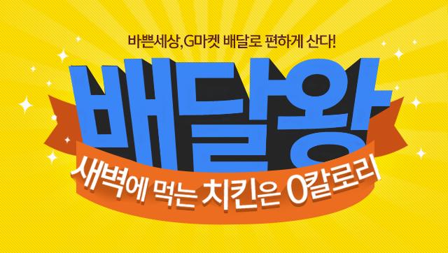 http://image.gmarket.co.kr/challenge/EC/20150803_delivery/mobile/01.png