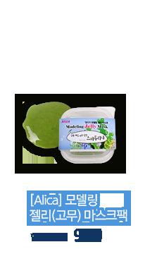 [Alica] 모델링 젤리(고무) 마스크팩