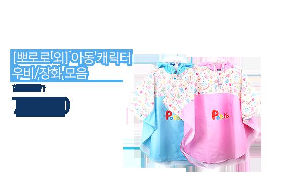 [뽀로로 외] 아동 캐릭터 우비/장화 모음
