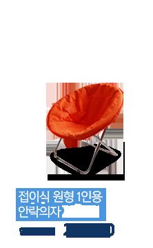 접이식 원형 1인용 안락의자