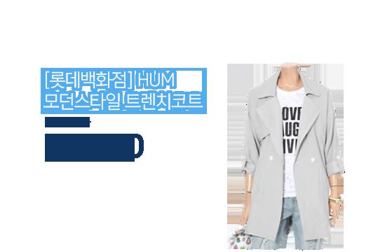 [롯데백화점] HUM 모던스타일 트렌치코트