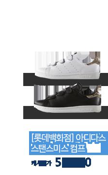 [롯데백화점] 아디다스 스탠스미스 컴프
