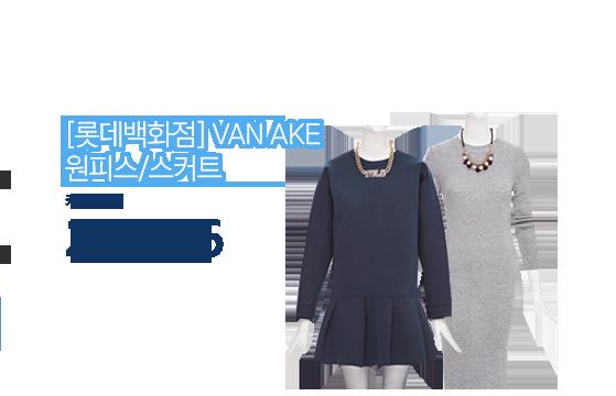[롯데백화점] VAN AKE 원피스/스커트