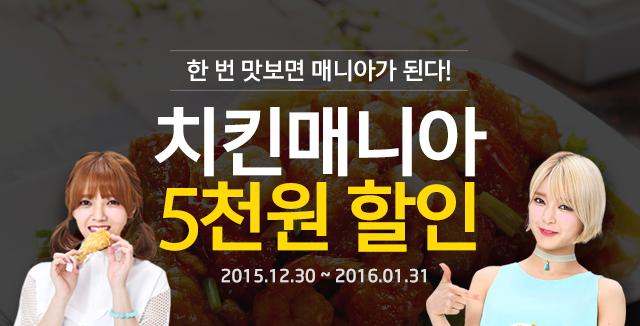 http://image.gmarket.co.kr/challenge/gmarket_event/2015/bc/151125_mania/mobile/01_01.png