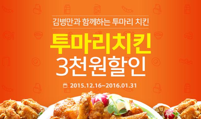 http://image.gmarket.co.kr/challenge/gmarket_event/2015/bc/151215_twomari/mobile/01_01.png