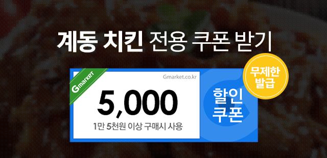 http://image.gmarket.co.kr/challenge/gmarket_event/2015/bc/151222_kyedong/mobile/02.png