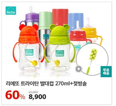 리에또 트라이탄 빨대컵 270ml+젖병솔 할인가:8900원