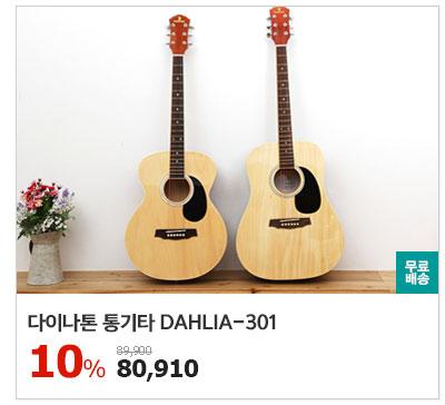 다이나톤 통기타 DAHLIA-301 할인가:80910원