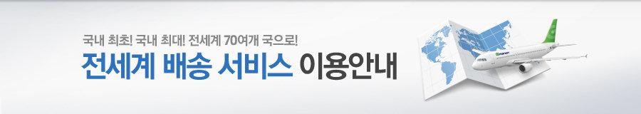 한국에서 전세계 70여개 국으로! 전세계 배송 서비스 이용안내 G마켓의 다양한 상품들을 더욱 간편하고, 더욱 저렴하게 고객이 계신 곳까지 배송해 드립니다.