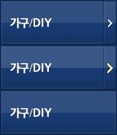 ����/DIY