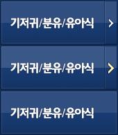 기저귀/분유/유아식