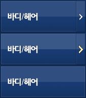 바디/헤어