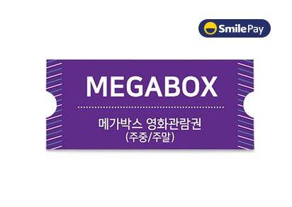 [메가박스] 영화관람권 1매