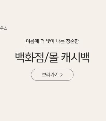 백화점/몰 캐시백