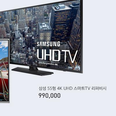 삼성 55형 4K UHD 스마트TV 리퍼비시
