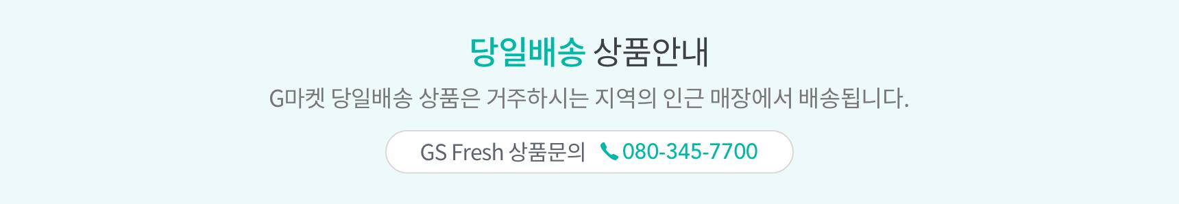 GS Fresh 상품문의 080-345-7700