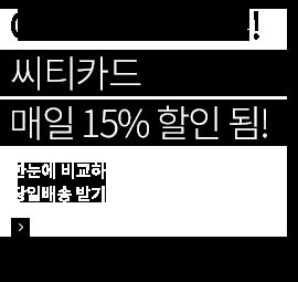 씨티카드 15% 할인