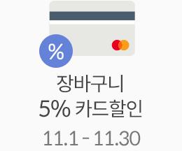 5% 카드할인